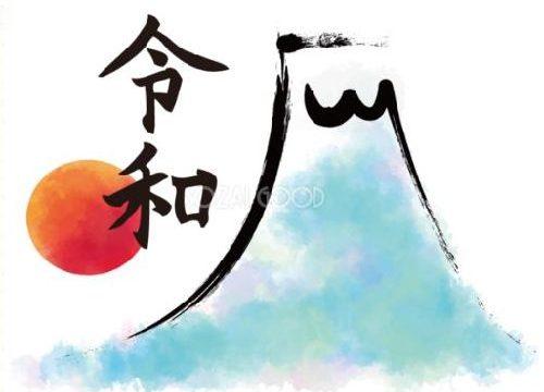 令和2年最初の正月に新年の挨拶